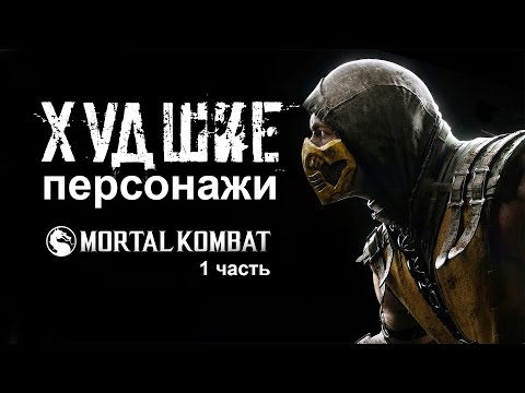 Mortal Kombat 10 (X) - 20 ������ ���������� Mortal Kombat