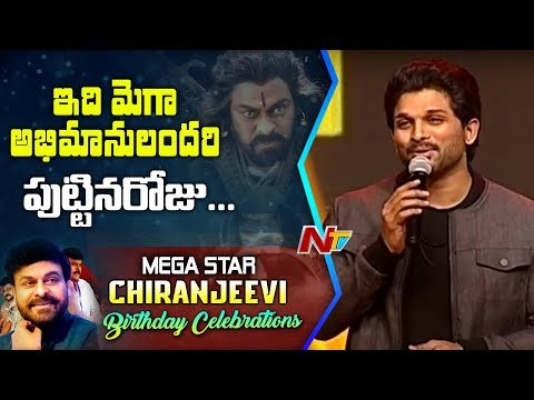 Allu Arjun Emotional Speech At Megastar Chiranjeevi 63rd Birthday Celebrations | NTV (видео)