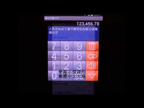 Video of number converter 數轉器