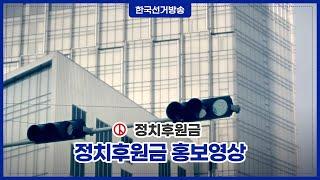 정치후원금 홍보 영상 영상 캡쳐화면