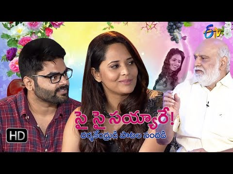 Sye Sye Sayyare | 21st November 2017 | Anchor Anasuya | Ravikanth| Full Episode