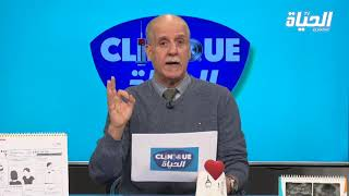 قناة الحياة - قناة الحياة - كلينيك الحياة االأحد 17 جانفي2021