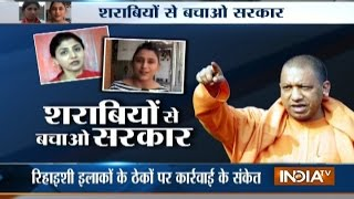 Girls requests CM Adityanath to shut liquor shops, alleges of eve-teasing