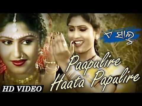 Video PAAPULIRE HAATA PAPULIRE | Romantic Song | Nibedita | SARTHAK MUSIC download in MP3, 3GP, MP4, WEBM, AVI, FLV January 2017