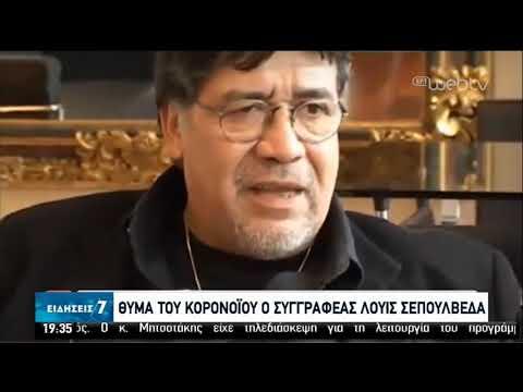 Θύμα του Κορονοϊού ο συγγραφέας Λουίς Σεπούλβεδα   16/04/2020   ΕΡΤ