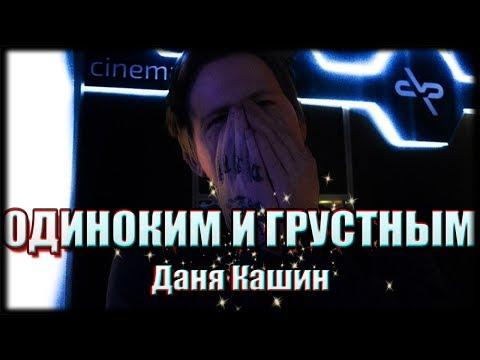 Даня Кашин || Одиноким и грустным (видео)