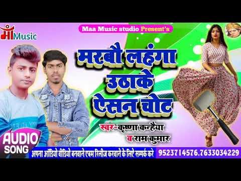 #मैथिली फारु सांग#चोली के फीता फैर देतौ गे#cholI ke fita fair detau#krishna kanhaiya,ramkumar