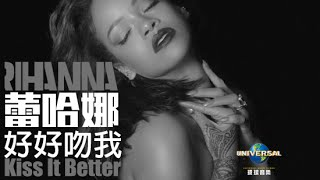蕾哈娜 Rihanna《好好吻我 Kiss It Better》MV %e4%b8%ad%e5%9c%8b%e9%9f%b3%e6%a8%82%e8%a6%96%e9%a0%bb