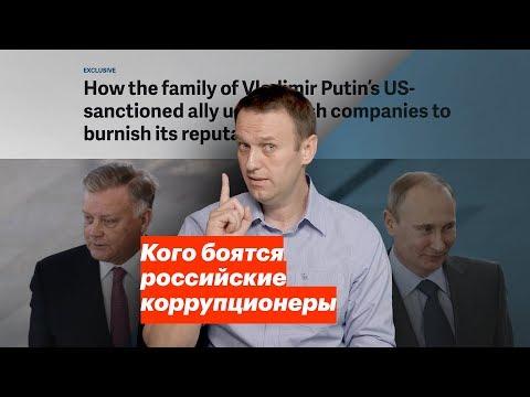 Кого боятся российские коррупционеры (видео)
