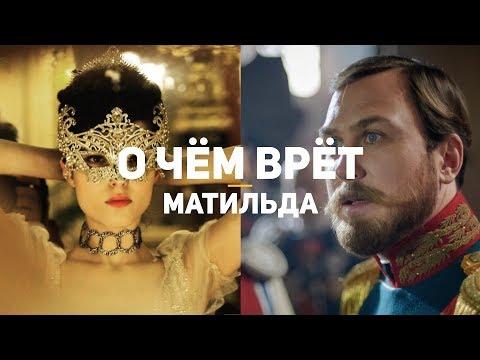 О чём врёт «Матильда»