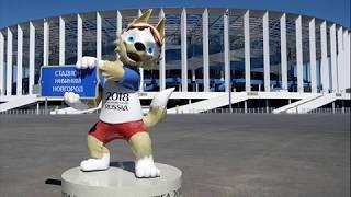 Мировой чемпионат по футболу 2018 - Нижний Новгород