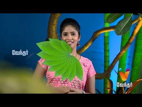 Mooligai-Maruthuvam--09-03-16-Epi-22
