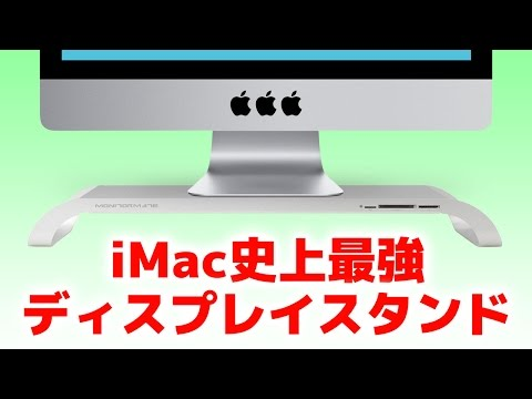 Imac - その2→http://youtu.be/pbFpl4Py5rs その4最終回→http://youtu.be/aqv2ddJ4HJA ☆FNTE MONITORMATE Prostation 3.0 http://amazon.co.jp/o/ASIN/B00NHW6E7G/eguri89-22 <概要>...