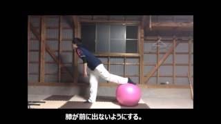 バランスボールを使った股関節トレーニング