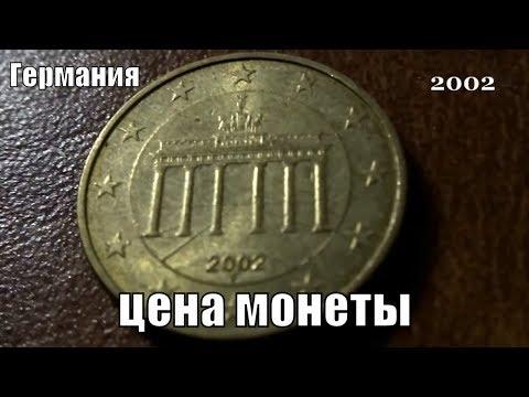 сколько стоит один euro cent в рублях