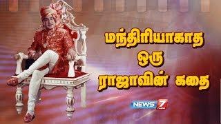 Video நடிகர் திலகம் சிவாஜியின் கதை | மந்திரியாகத ஒரு ராஜாவின் கதை | Actor Sivaji's Story | News7 Tamil MP3, 3GP, MP4, WEBM, AVI, FLV Oktober 2018