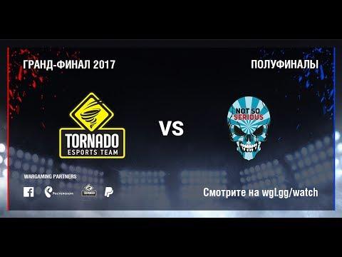 TORNADO ENERGY  против Not So Serious - Полуфинал II, Гранд-финал 2017