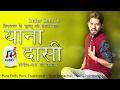 Best Traditional Nati | Yana Dasi | Audio |  Inder Jeet | S.D. Kashyap | iSur Studios
