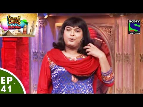 Comedy Circus Ke Ajoobe Ep 41 Kapil Sharma As Savita Bhabhi