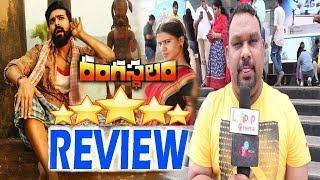 రంగస్థలం రివ్యూ | Rangasthalam Movie Review and Rating | Rangasthalam Review | Ram Charan