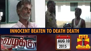Vazhakku : Shocking Confession on Innocent Beaten to Death Brutally With Wooden Weapon 10/8/15