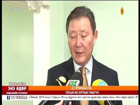 ОУВС-гийн техникийн баг энэ долоо хоногт Монголд ажиллана