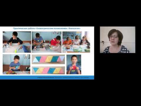 Математика. Наглядная геометрия. Проблемы и пути развития