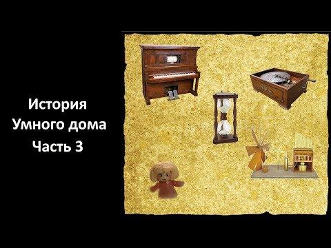 История умного дома - часть третья - DomaVideo.Ru