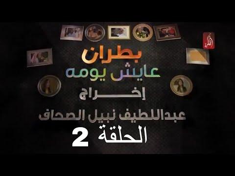 """الحلقة 2 من مسلسل """"بطران عايش يومه"""""""
