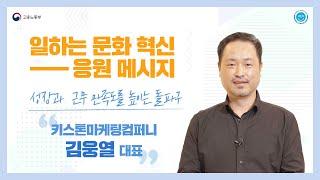키스톤마케팅컴퍼니 김웅열 대표, 일하는 문화 혁신 응원 메시지
