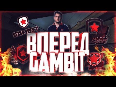 Вперед! Gambit