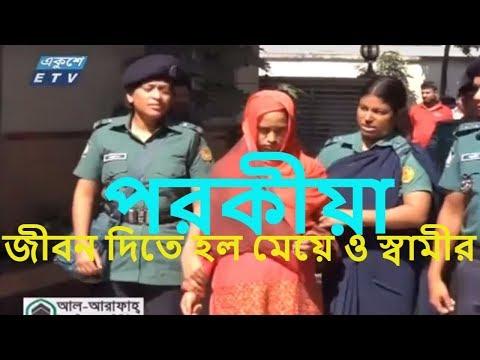 Download বাড্ডার বাবা মেয়ে খুনের কারণ পরকীয়া দেখুন Baddar Meye  Baba Khuner Karon Porokia Dekhun HD Mp4 3GP Video and MP3