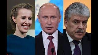 #Путин2018 #Грудинин2018 #Навальный2018 … и все остальные | Новости 7:40, 15.01.2018
