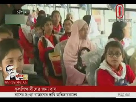 Parents for increasing school buses (28-01-2020) Courtesy: Independent TV