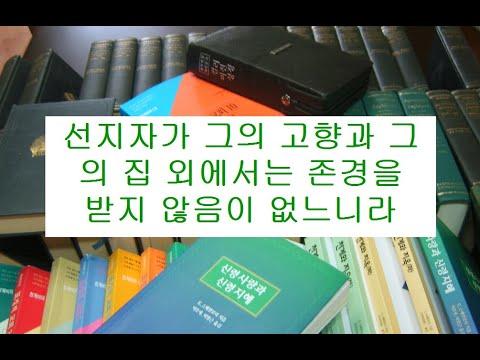 마태복음영해설교13장53-58절