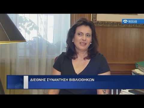 Βουλή -Ενημέρωση  (Διεθνής Συνάντηση Βιβλιοθηκών) (21/08/2019)