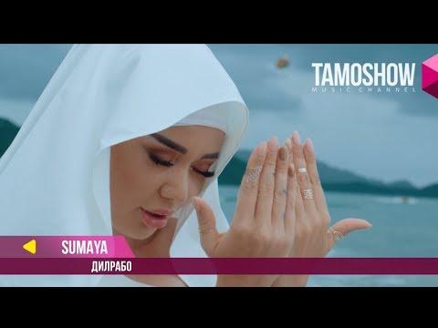 Сумайя - Дилрабо (Клипхои Точики 2017)