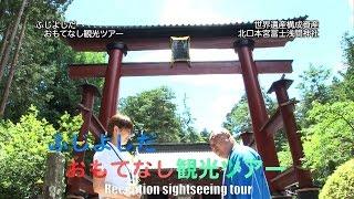 ふじよしだ おもてなし観光ツアー4「北口本宮冨士浅間神社」