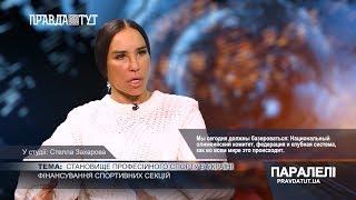 «Паралелі»  Стелла Захарова: Становище професійного спорту в Україні