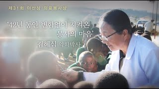 [제31회 아산상 의료봉사상]  '42년 동안 변함없이 지켜온 봉사의 마음' 김혜심 박사 미리보기