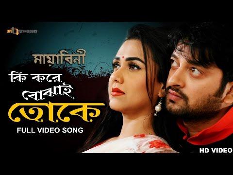 Ki Kore Bojhai Toke (Video Song) | Symon Sadik | Airin | Mayabini Bengali Movie 2017
