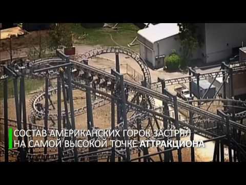 Аттракцион повышенной опасности: гости парка развлечений застряли на высоте 20 метров (видео)