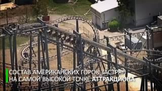 Аттракцион повышенной опасности: гости парка развлечений застряли на высоте 20 метров