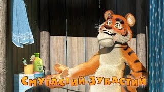 Маша та Ведмідь: Смугастий - зубастий (20 серія)