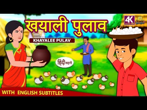 खयाली पुलाव - Hindi Kahaniya for Kids | Stories for Kids | Moral Stories for Kids | Koo Koo TV