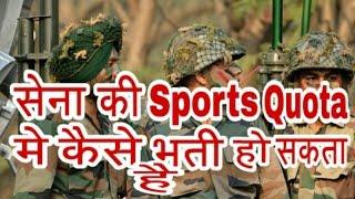 Video सेना की Sports quota मे कैसे भती हो सकता है !! MP3, 3GP, MP4, WEBM, AVI, FLV Agustus 2018