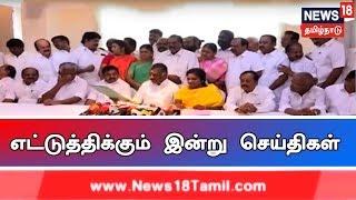 எட்டுத்திக்கும் இன்று செய்திகள் | Ettuthikkum Indru News | News18 Tamilnadu | 17.03.2019