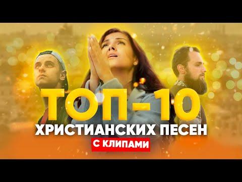 Топ 10 христианских песен с клипами