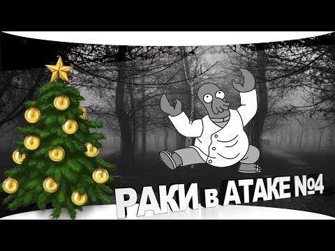 РАКИ в АТАКЕ №4 Новогодний ВЫПУСК!