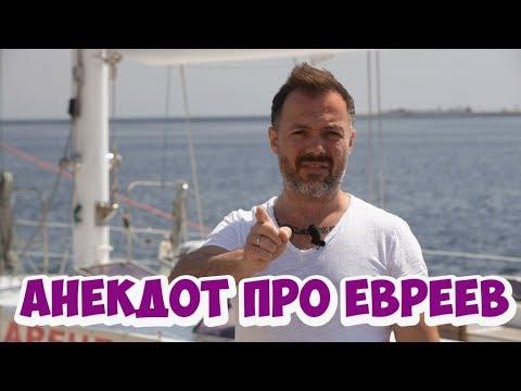 Одесский юмор Смешные анекдоты про евреев (23.05.2018) - DomaVideo.Ru